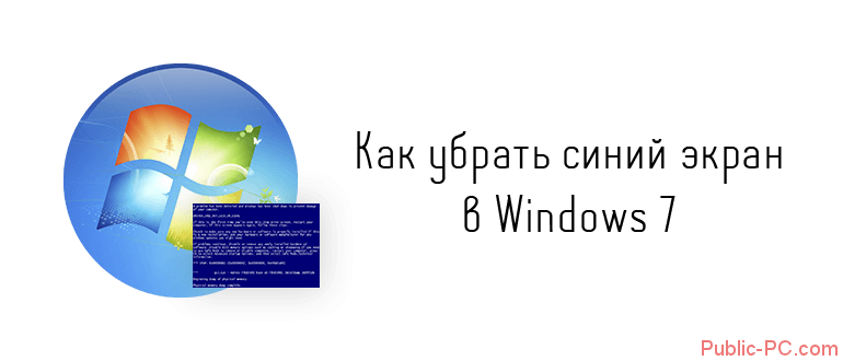 Как убрать синий экран в Windows-7