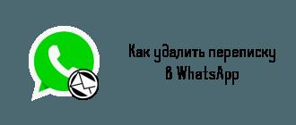 Как удалить переписку в WhatsApp