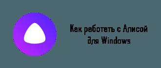 Как установить и работать с Алисой от Яндекса на Windows