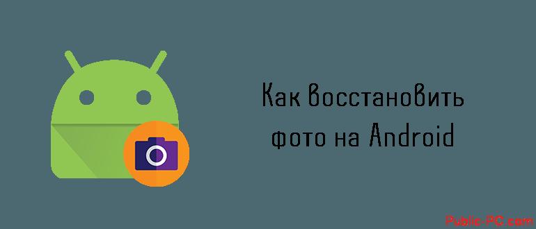 Как восстановить фото на Android