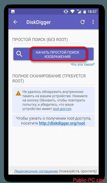 Knopka-nachat-prostoy-poisk-izobrazheniv-v-prilozhenii-diskdigger