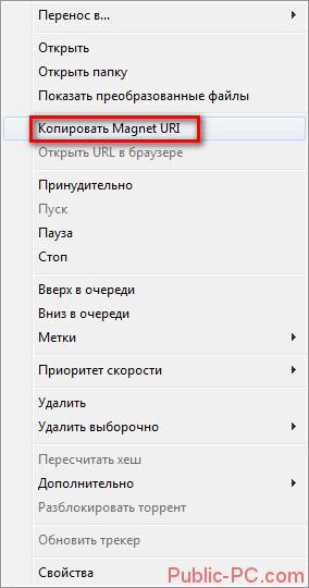 Kopirovanie-magnet-ssilki-na-torrent