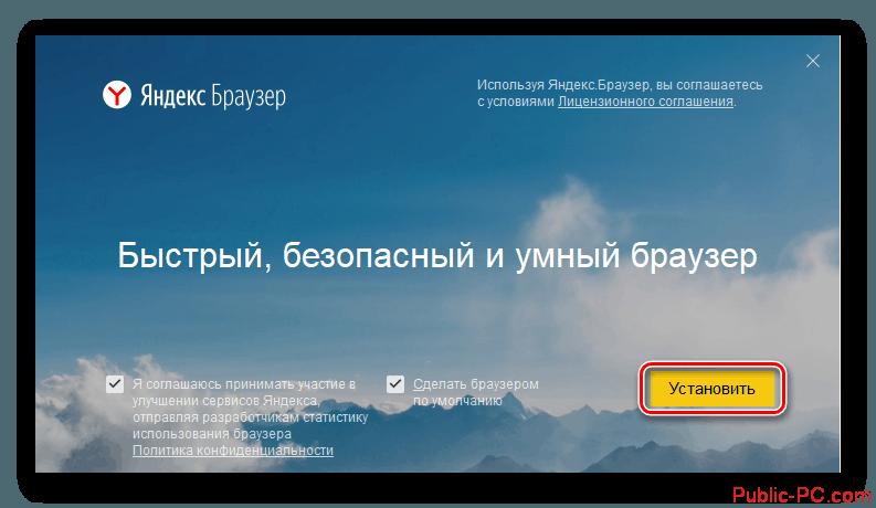 Nachalo-ustanovki-na-kompyuter-YAndeks-Brauzera-s-Alisoy