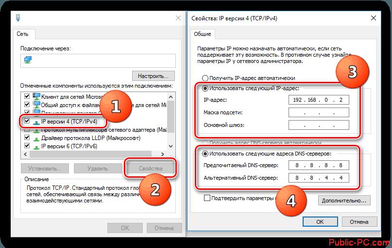 Nastroyka-adresov-IP-i-DNS-dlya-setevyih-podklyucheniy