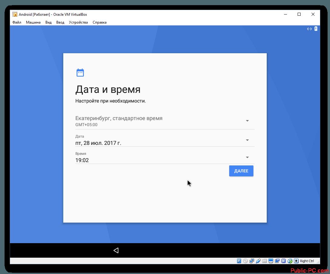 Nastroyka-datyi-i-vremeni-Android-v-VirtualBox