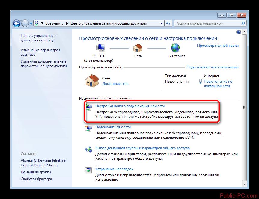 Nastroyka-novogo-podklyucheniya-v-Windows-7