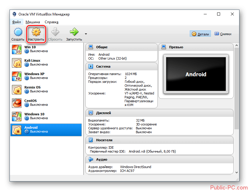 Nastroyka-virtualnoy-mashinyi-s-Android-v-VirtualBox