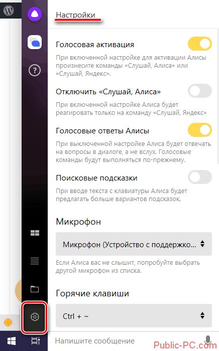 Nastroyki-golosovogo-pomoshhnika-Alisa-ot-YAndeks