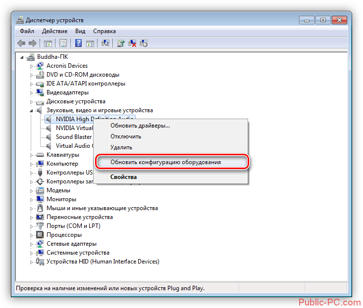 Obnovlenie-konfiguratsii-oborudovaniya-Dispetchera-ustroystv-v-Windows-7