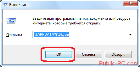 Okno-Vyipolnit-v-Windows
