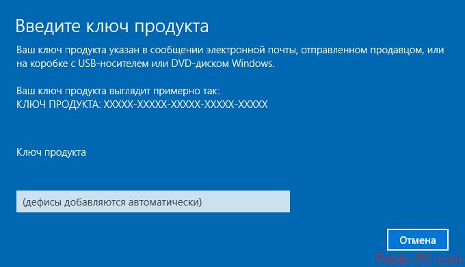 Okno-gde-nuzhno-vvesti-klyuch-produkta