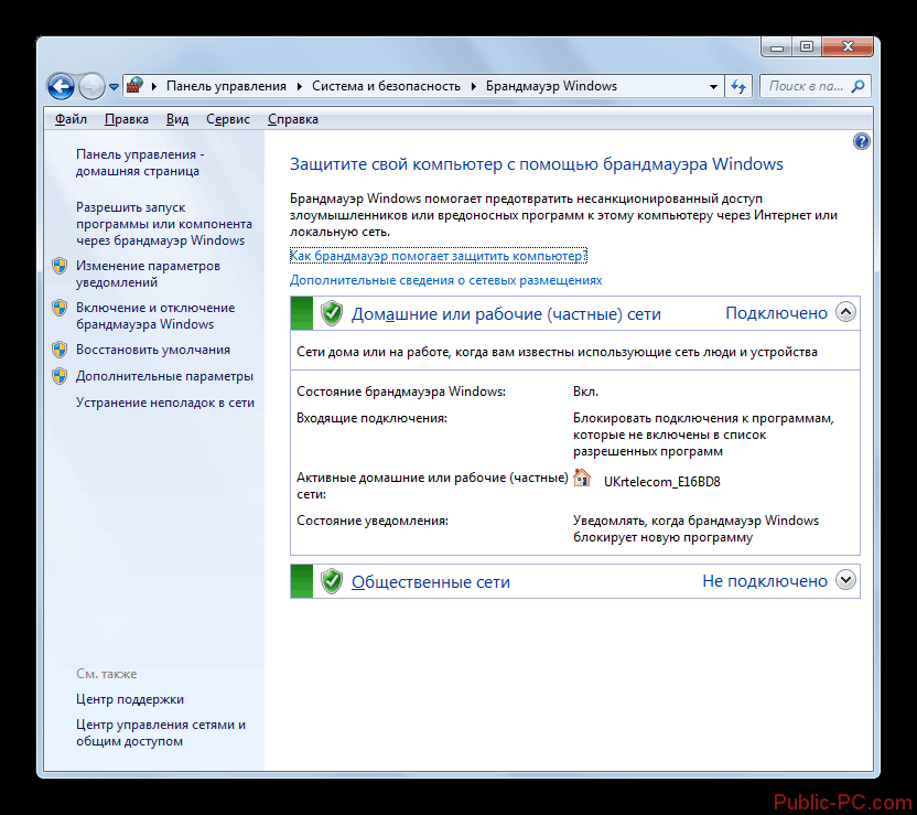 Okno-nastroek-brandmaue`ra-Vindovs-v-Windows-7