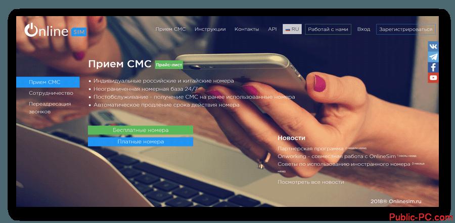 Onlinesim.ru интерфейс главной страницы