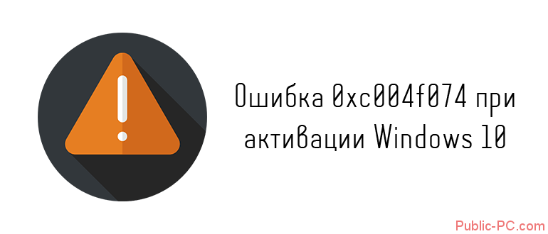Ошибка 0xc004f074 при активации Windows-10