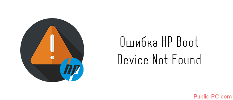 Ошибка в HP-Boot-Device-not-found