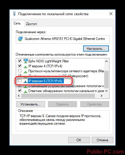 Отключение IP-версии 6 в параметрах сети
