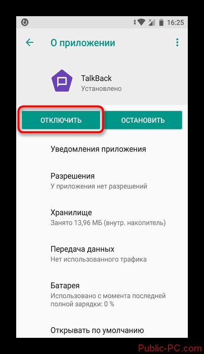 Otklyuchenie-TalkBack-cherez-spisok-prilozheniy