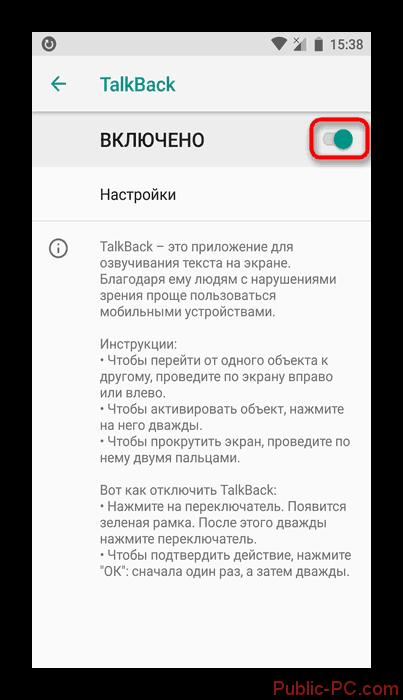 Otklyuchenie-TalkBack-v-spetsialnyih-vozmozhnostyah-na-Android