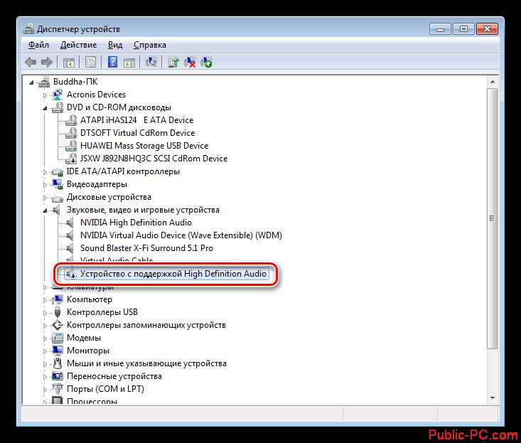 Otklyuchennoe-audioustroystvo-v-Dispetchere-ustroystv-Windows-7