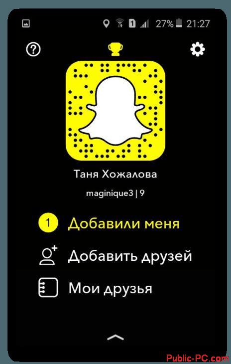Otkritie-vkladki-so-smenoi-imeni-v-priloshenii-Snapchat
