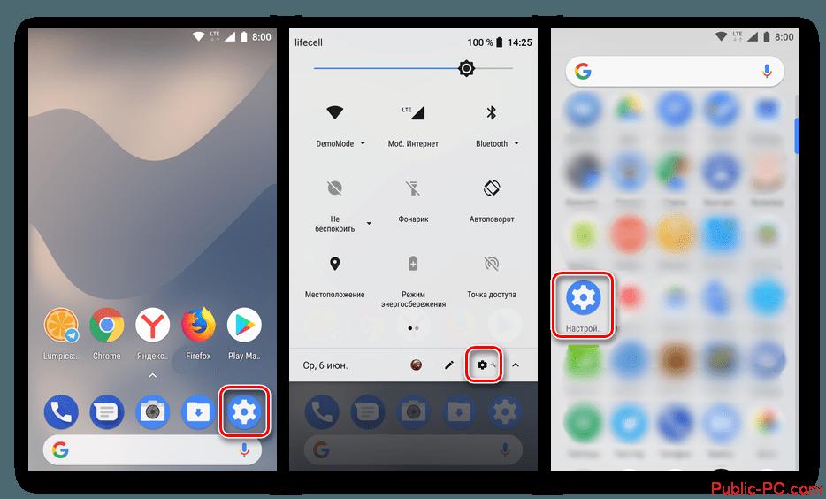 Otkryit-Nastroyki-na-Android
