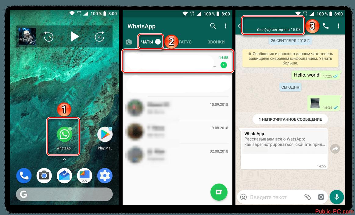 Otkryit-chat-dlya-udaleniya-soobshheniy-v-prilozhenii-WhatsApp-dlya-Android