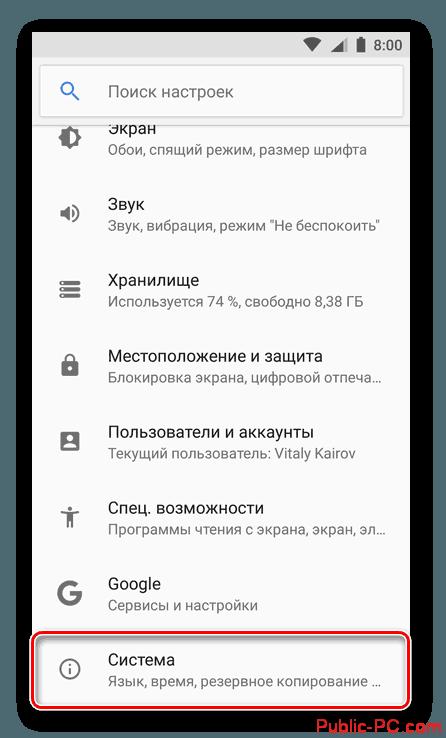 Otkryit-razdel-Sistema-na-ustroystve-s-Android