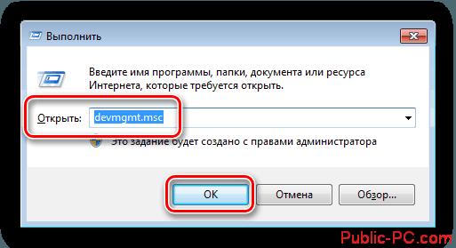 Otkryitie-Dispetchera-ustroystv-iz-menyu-Vyipolnit-v-Windows-7