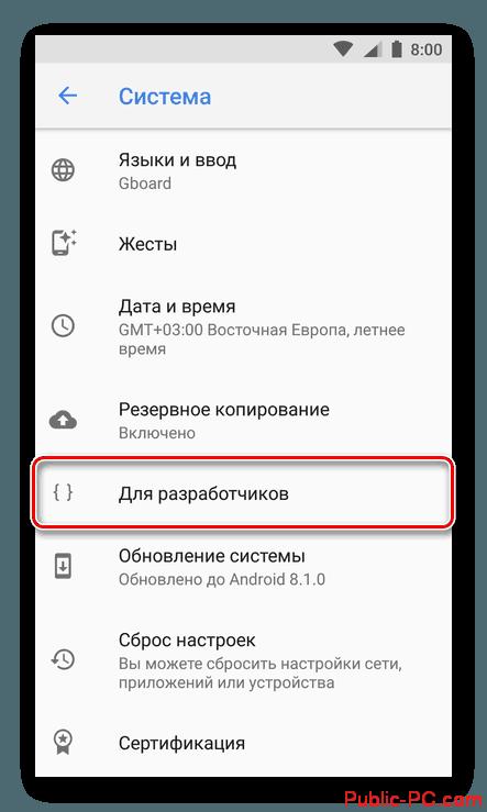 Otkryitie-menyu-dlya-razrabotchikov-na-ustroystve-s-Android