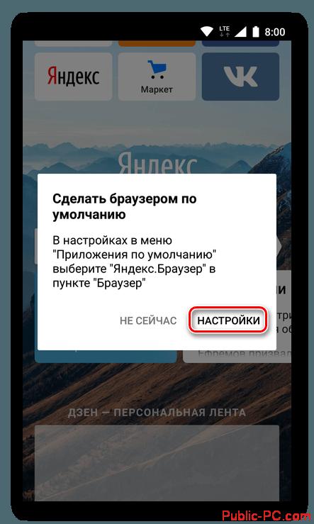 Perehod-iz-brauzera-k-nastroykam-prilozheniy-po-umolchaniyu-na-Android