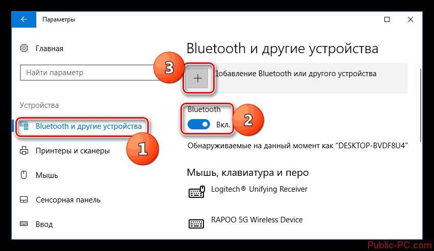 Perehod-k-dobavleniyu-novogo-ustroystva-v-Windwos-10