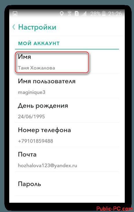 Perehod-k-izmeneniu-imeni-v-Snapchat-iz-nastroek-prilosheniya