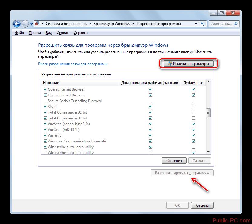 Perehod-k-izmeneniyu-parametrov-v-okne-razresheniya-programm-nastroyki-brandmaue`ra-Vindovs-v-Windows-7
