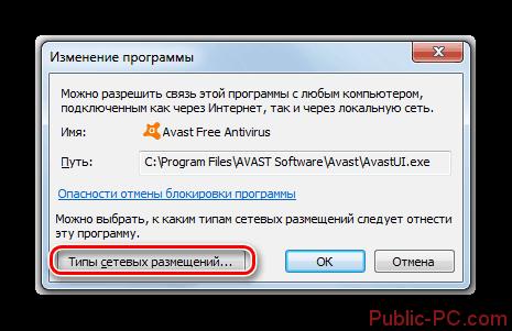 Perehod-k-izmeneniyu-tipa-setevyih-razmeshheniy-v-okne-izmeneniya-programmyi-brandmaue`ra-Vindovs-v-Windows-7
