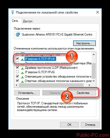 Переход к настройкам IP-версии 4 в параметрах сети