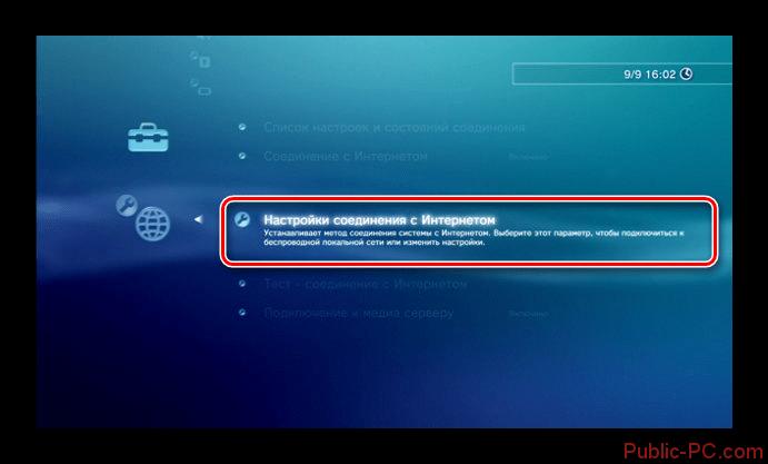 Perehod-k-nastroykam-soedineniya-s-internetom-na-PS3