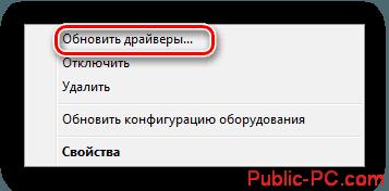 Perehod-k-obnovleniyu-drayverov-neizvestnogo-ustroystva-v-Dispetchere-ustroystv-Windows-7