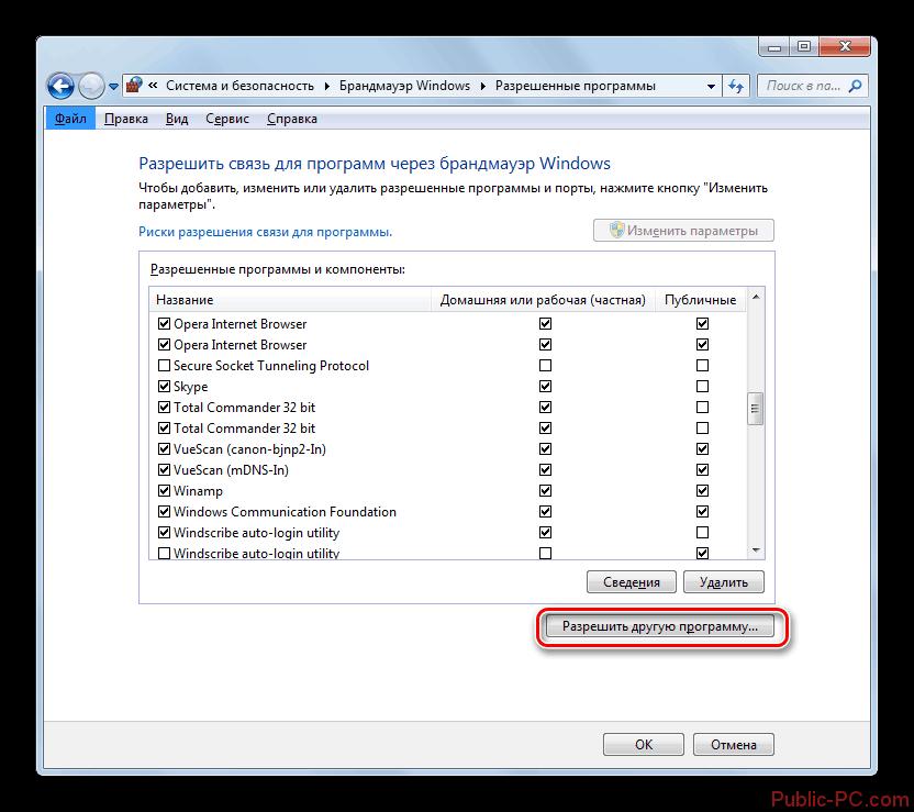 Perehod-k-razresheniyu-drugoy-programmyi-v-okne-razresheniya-programm-nastroyki-brandmaue`ra-Vindovs-v-Windows-7