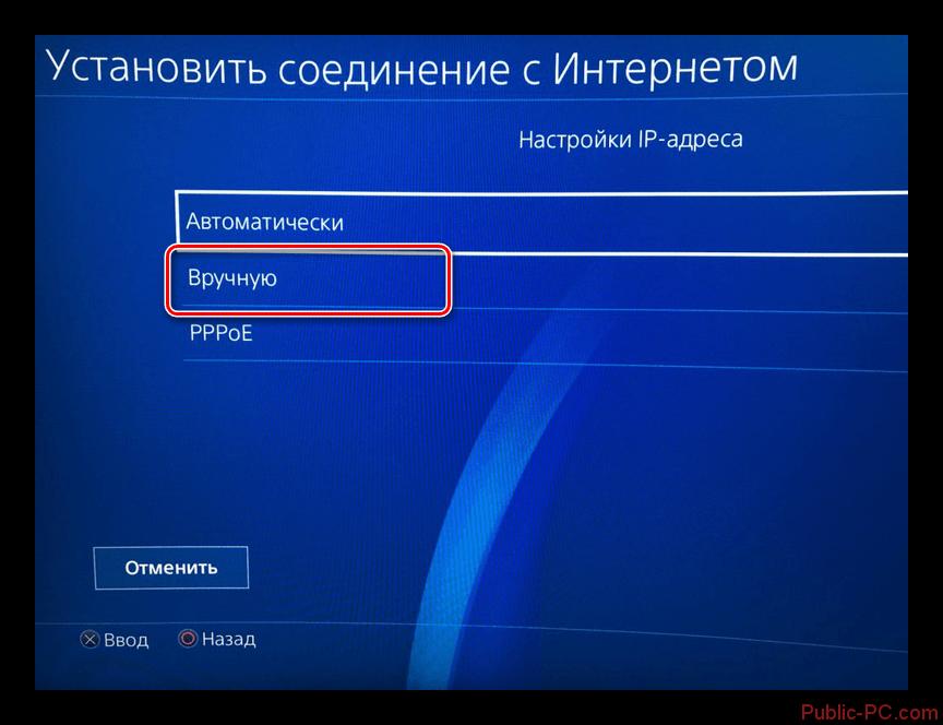 Perehod-k-ruchnoy-nastroyke-IP-adresa-na-PS3