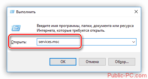 Perehod-k-sluzhbam-iz-menyu-Vyipolnit-v-Windows-10