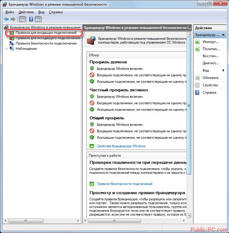Perehod-k-spisku-pravil-dlya-vhodyashhih-podklyucheniy-v-okne-dopolnitelnyih-parametrov-brandmaue`ra-Vindovs-v-Windows-7