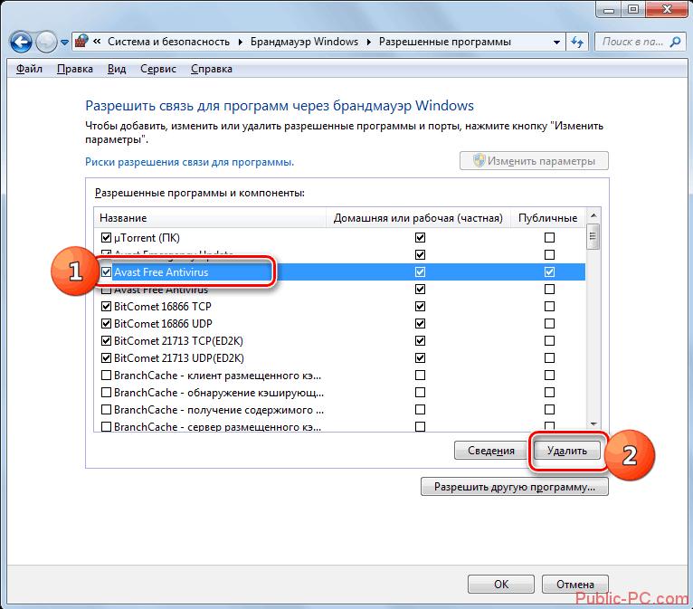 Perehod-k-udadelniyu-prilozheniya-iz-spiska-isklyucheniy-v-okne-razresheniya-programm-nastroyki-brandmaue`ra-Vindovs-v-Windows-7