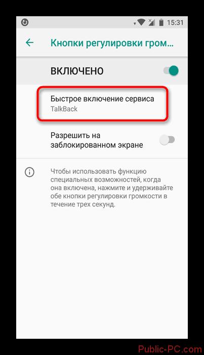 Perehod-k-vyiboru-sluzhbyi-dlya-byistrogo-vklyucheniya-servisa-na-Android