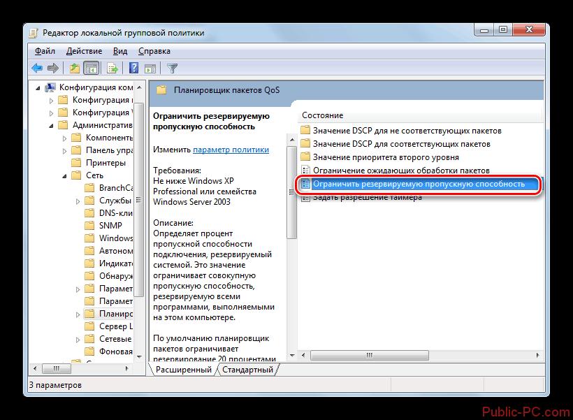Perehod-po-punktu-Ogranichit-rezerviruemuyu-propusknuyu-sposobnost-v-okne-Redaktora-lokalnoy-gruppovoy-politiki-v-Windows-7