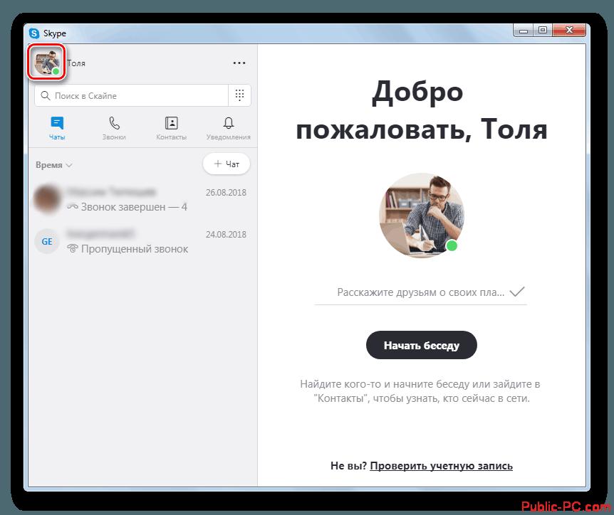 Perehod-v-nastroyki-svoego-profilya-v-programme-Skype-8