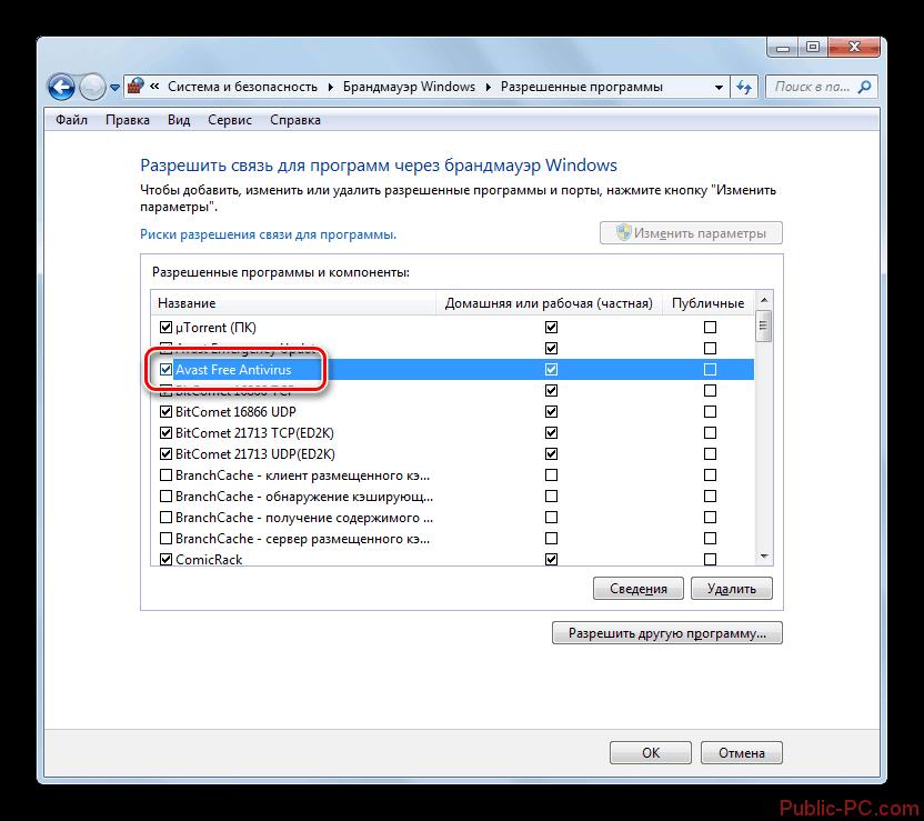 Perehod-v-okno-izmeneniya-programmyi-v-okne-razresheniya-programm-nastroyki-brandmaue`ra-Vindovs-v-Windows-7