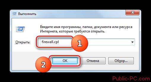 Perehod-v-okno-nastroek-brandmaue`ra-Vindovs-putem-vvedeniya-komandyi-v-okoshke-Vyipolnit-v-Windows-7