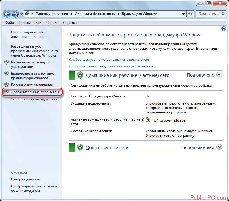 Perehod-v-okno-regulirovki-dopolnitelnyih-parametrov-iz-osnovnogo-okna-nastroyki-brandmaue`ra-Vindovs-v-Windows-7