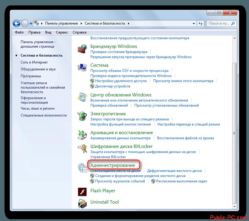 Perehod-v-razdel-Administrirovanie-v-Paneli-upravleniya-v-Windows-7