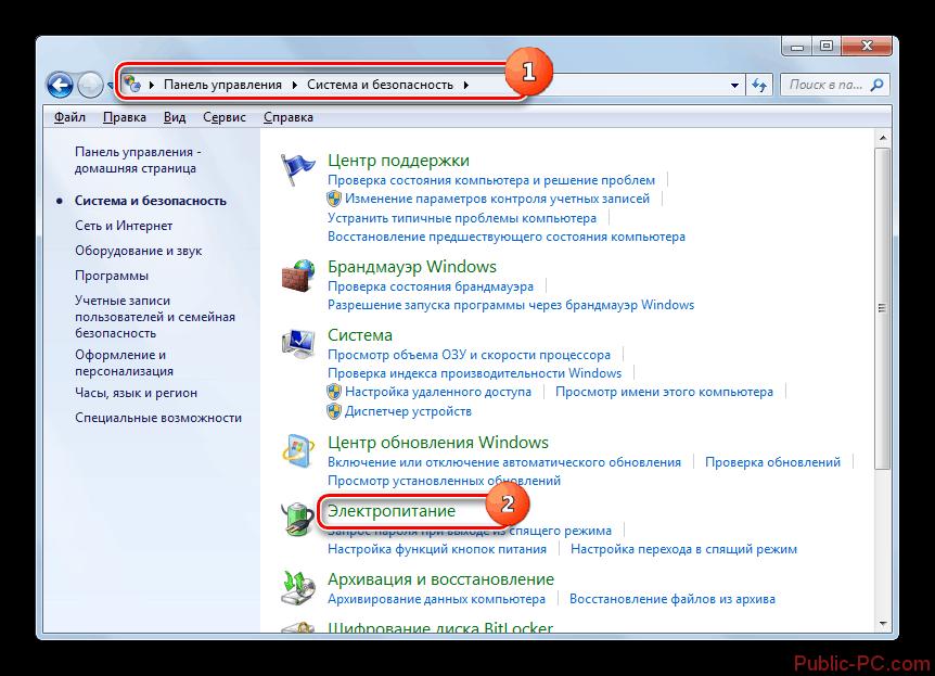 Perehod-v-razdel-E`lekropitanie-iz-razdela-Sistema-i-bezopasnost-v-Paneli-upravleniya-v-Windows-7